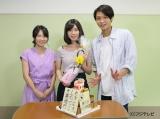 白石聖(中央)の二十歳の誕生日を「ドラマ甲子園」のキャスト&スタッフがサプライズでお祝い(左から)志田未来、白石、磯村勇斗