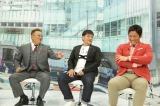 フジテレビ系ニチファミ!『密着!バスタ新宿でワケあり旅人に便乗してみました。』スタジオに出演するサンドウィッチマン、長嶋一茂 (C)フジテレビ