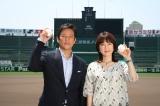 北海道日本ハムファイターズの栗山英樹監督とキャスターの長島三奈が8月13日放送の『熱闘甲子園』(ABC・テレビ朝日系)に出演(写真は2009年のもの)(C)ABC