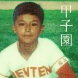 福山雅治の少年時代の写真を使用したNHK初の高校野球テーマソング「甲子園」ジャケット写真