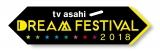 『テレビ朝日 ドリームフェスティバル 2018』にNEWSが出演決定
