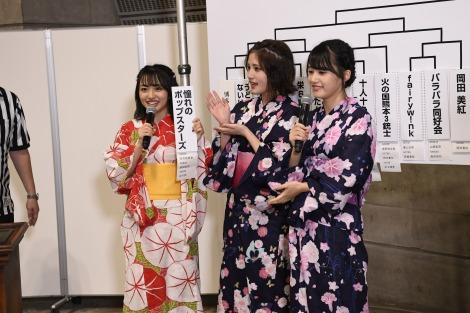 「憧れのポップスターズ」もノーシード(左から)向井地美音、谷川聖、前田彩佳(C)AKS
