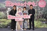 劇場版『若おかみは小学生!』(9月21日公開)完成記念ファミリー試写会の舞台あいさつに登壇した(左から)薬丸裕英、鈴木杏樹、高坂希太郎監督