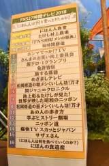 『FNS27時間テレビ〜にほん人は何を食べてきたのか?〜』ラインナップが発表(C)ORICON NewS inc.