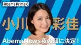 テレビ朝日・小川彩佳アナウンサー、10月から「AbemaTV」のニュース番組『AbemaPrime』を担当(C)AbemaTV