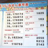 サマージャンボミニ(第755回全国自治宝くじ)当せん番号 (C)ORICON NewS inc.