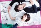 9月9日スタートのMBS/TBSドラマイズム『文学処女』 (C)「文学処女」製作委員会・MBS