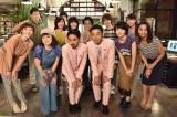 C&Kが主題歌を担当する日本テレビ系連続ドラマ『サバイバルウエディング』撮影現場を表敬訪問 (C)日本テレビ