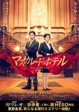 映画『マスカレード・ホテル』ティザービジュアル