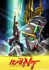 『機動戦士ガンダムNT』新キービジュアル(C) 創通・サンライズ