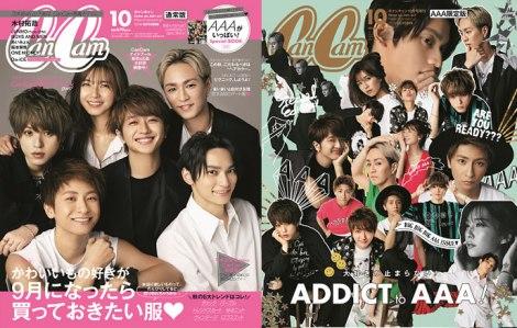 AAAが『CanCam』10月号の通常版(左)と限定版(右)の表紙に登場