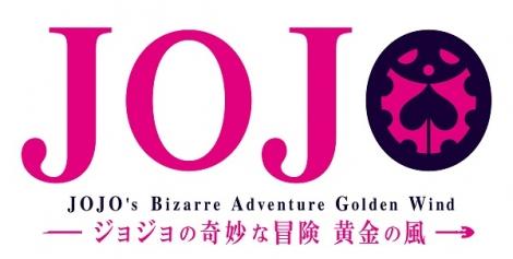 アニメ『ジョジョの奇妙な冒険 黄金の風』ロゴタイトル (C)LUCKY LAND COMMUNICATIONS/ 集英社・ジョジョの奇妙な冒険GW製作委員会
