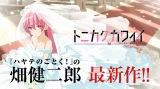 漫画『トニカクカワイイ』PV画像(C)畑健二郎/小学館