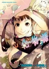 漫画『化物語』『オリエント』コミックス発売