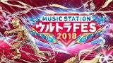 テレビ朝日系『ミュージックステーション』超大型音楽プログラム『ウルトラFES 2018』(9月17日放送)第1弾出演アーティスト15組発表
