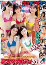 『月刊ヤングマガジン』9号表紙