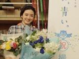 連続テレビ小説『半分、青い。』クランクアップを迎えた永野芽郁(C)NHK