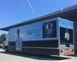星野源が歌う朝ドラ『半分、青い。』主題歌の宣伝トラック「アイデア号」