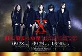 X JAPAN、8年ぶり大型ライブ開催へ 幕張で9月に3Days YOSHIKI「もう一度前に…」