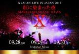 千葉幕張メッセで『X JAPAN Live 日本公演 2018〜紅に染まった夜〜 Makuhari Messe 3Days』を開催