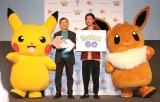 アプリゲーム『ポケモンGO』新CM発表会に出席した(左から)ピカチュウ、石原恒和社長、佐藤健、イーブイ (C)ORICON NewS inc.