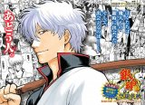 『銀魂』9月15日発売の『週刊少年ジャンプ』で完結 作者の初連載作品15年の歴史に幕
