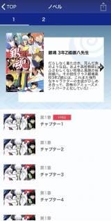 『銀魂』公式アプリアイコンのスクリーンショット (C)空知英秋/集英社