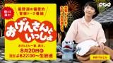 星野源の偏愛的音楽トーク番組『おげんさといっしょ』第2弾、NHK総合で8月20日午後10時から生放送(C)NHK