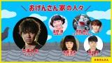 おげんさん家の人々。新しい家族の三浦大知の配役は番組で発表(C)NHK