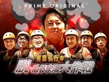 Amazon Prime Video『有吉弘行の脱ぬるま湯大作戦』キービジュアル(C)2018テレバイダー