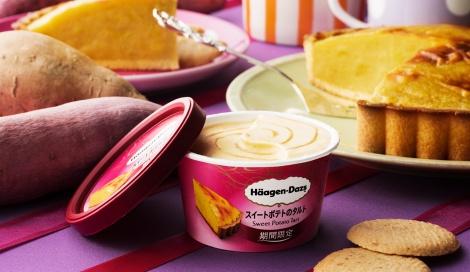 サムネイル 秋の定番スイーツ、スイートポテトをアイスクリームに。ハーゲンダッツの新作ミニカップ『スイートポテトのタルト』が8月21日より発売