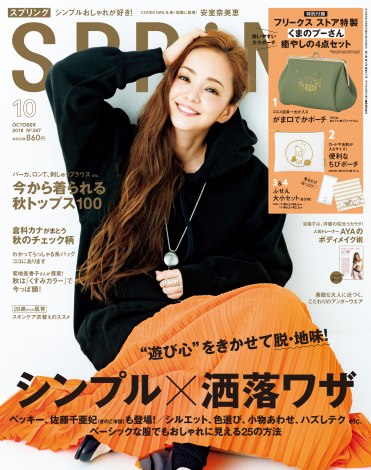 サムネイル 『SPRiNG』10月号の表紙を飾った安室奈美恵