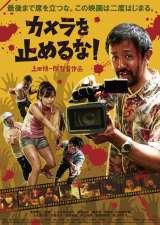 上田慎一郎監督監督の映画『カメラを止めるな!』