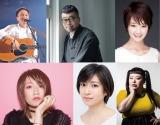 HYの楽曲の思い出を寄稿した(左上から時計回りに)小田和正、槇原敬之、剛力彩芽、渡辺直美、南沢奈央、高橋みなみ