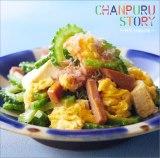HYトリビュートアルバム『CHANPURU STORY 〜HY tribute〜』(8月8日発売)