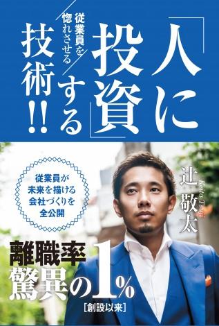 ビジネス本『人に投資する技術』辻敬太氏