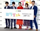 LINE NEWS オリジナルドラマ『ミライさん』完成発表会見の模様 (C)ORICON NewS inc.