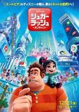 『シュガー・ラッシュ:オンライン』日本版オリジナルポスター(C)2018 Disney. All Rights Reserved.