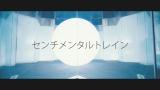 AKB48 53rdシングル「センチメンタルトレイン」MVより(C)AKS/キングレコード
