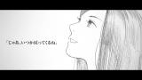 漫画家・志村貴子氏が描いた松井珠理奈の絵コンテ=AKB48 53rdシングル「センチメンタルトレイン」MVより(C)AKS/キングレコード