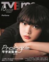 平手友梨奈が表紙を飾った『TV Bros.』10月号