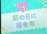 4位:雨の日に相合い傘=『Seventeen 夏の学園祭2018』 (C)ORICON NewS inc.