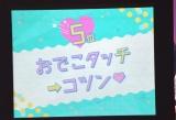 5位:おでこタッチ→コツン=『Seventeen 夏の学園祭2018』 (C)ORICON NewS inc.