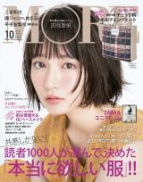 『MORE』10月号 (C)MORE2018年10月号/集英社