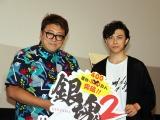 映画『銀魂2 掟は破るためにこそある』大ヒット記念イベントに登壇した勝地涼(右)と福田雄一監督(左) (C)ORICON NewS inc.
