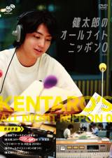 DVD『健太郎のオールナイトニッポン0』ジャケット