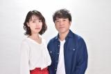 10月スタートのTBS系連続ドラマ『大恋愛〜僕を忘れる君と』に出演する戸田恵梨香、ムロツヨシ (C)TBS