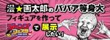 漫☆画太郎作品『ババァ』等身大フィギュア制作企画始動(C)漫☆画太郎