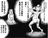 公開された「星の王子さま」緊急特番(C)漫☆画太郎