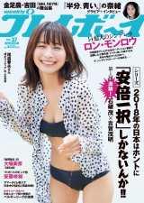 『週刊プレイボーイ37号』に登場したロン・モンロウ(C)熊谷貫/週刊プレイボーイ
